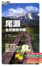 尾瀬自然観察手帳.jpg